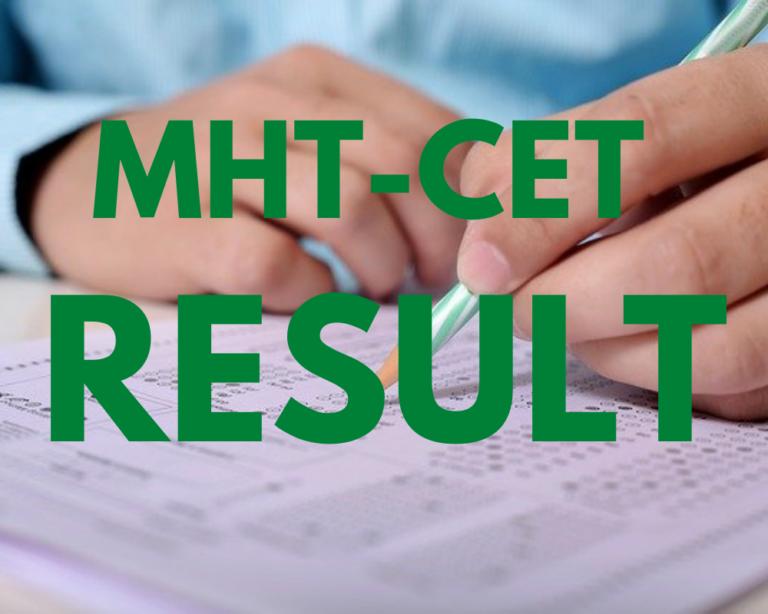 MHT-CET RESULT 2020- कसे तपासावे