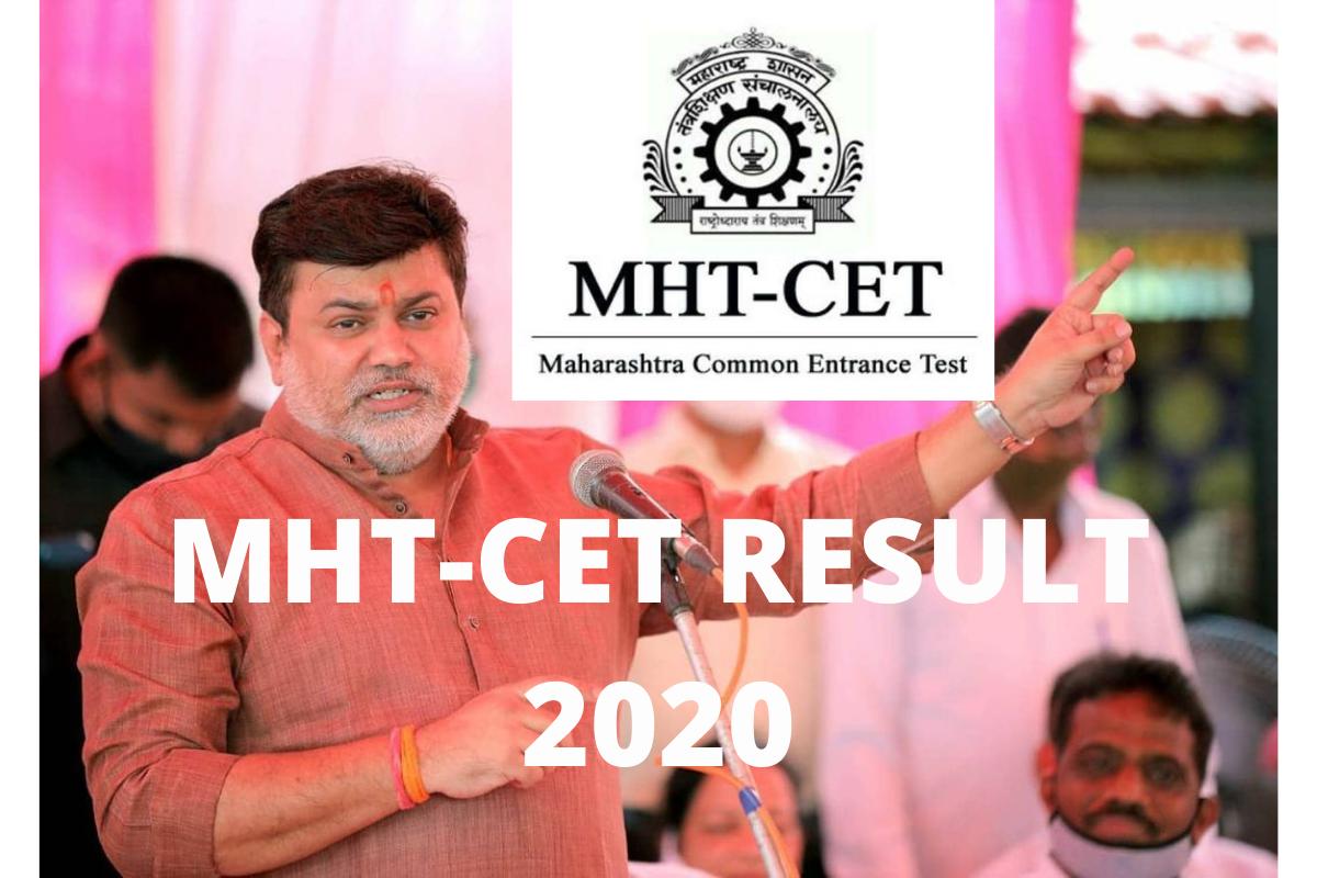 MHT-CET चा निकाल जाहीर ?? बघा इकडे